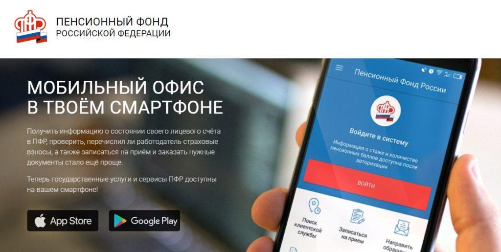 Пенсионный фонд - Мобильное приложение