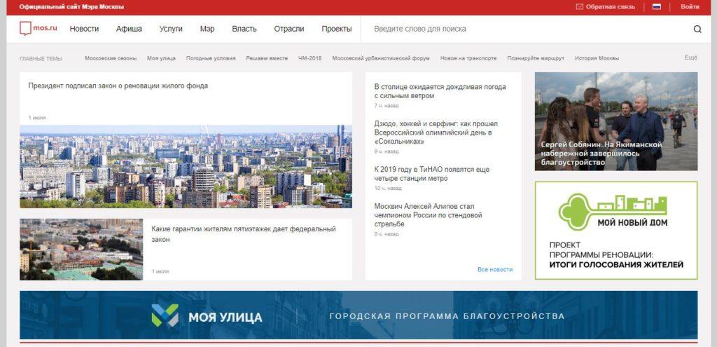 pgu.mos.ru - Официальный сайт мэра и правительства Москвы