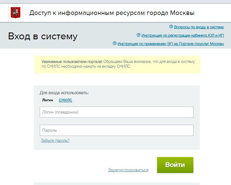 Вход в личный кабинет pgu.mos.ru