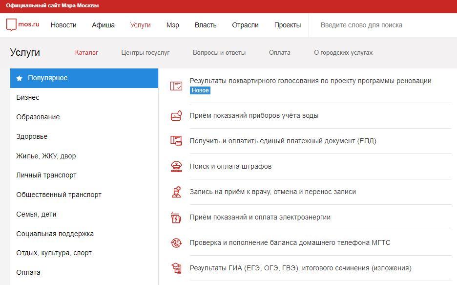 Услуги на pgu.mos.ru