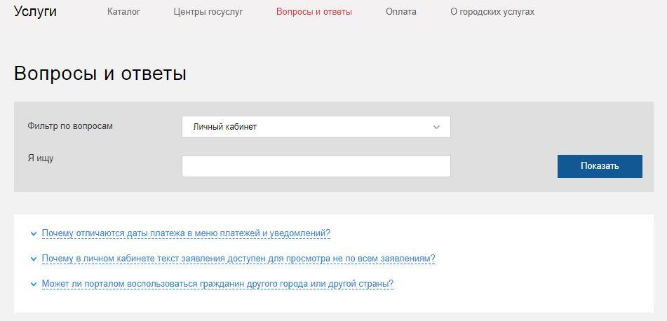 Вопросы и ответы на pgu.mos.ru