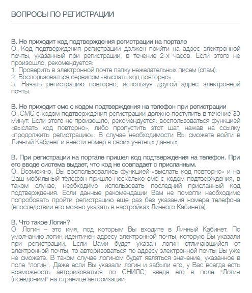 Вопросы по регистрации на pgu.mos.ru