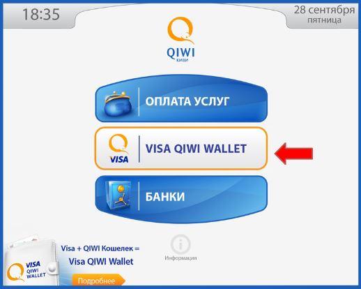 Терминал Qiwi - VISA QIWI WALLET