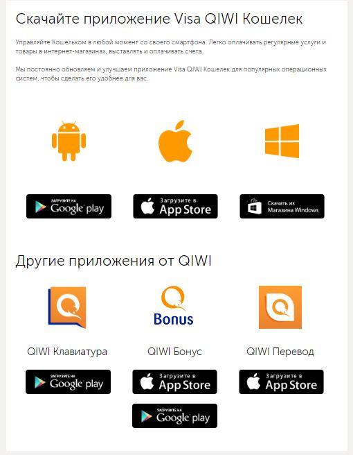 Мобильные приложения Киви