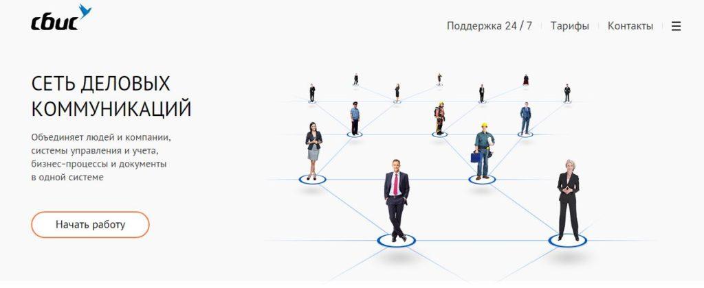 Официальный сайт СБИС