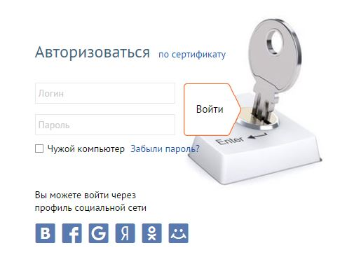 СБИС онлайн вход в личный кабинет