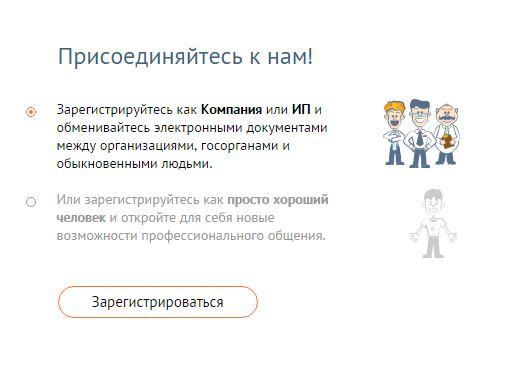 СБИС - Регистрация