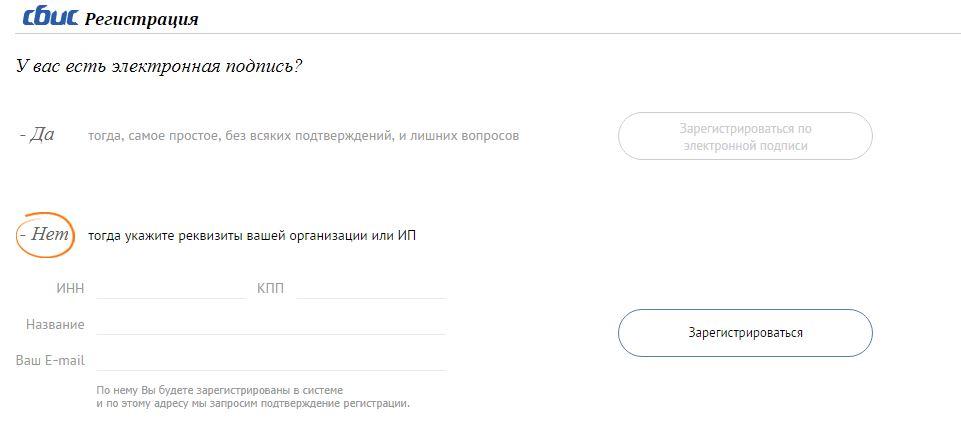 СБИС - Регистрация компании или индивидуального предпринимателя