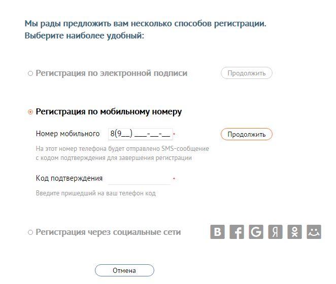 СБИС - Регистрация физического лица