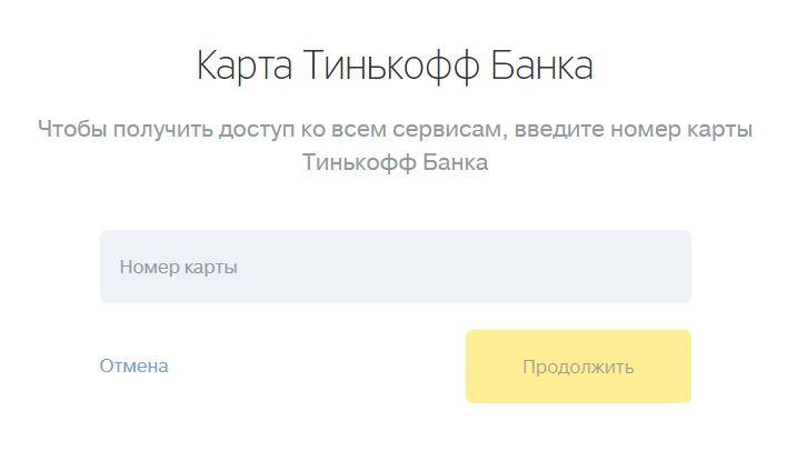 Тинькофф Банк - Забыли логин или пароль?