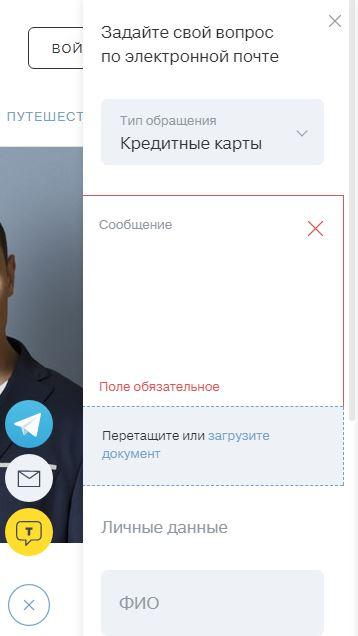 Связаться со специалистами Тинькофф Банк