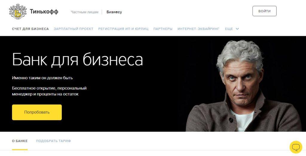Тинькофф Банк - Бизнесу