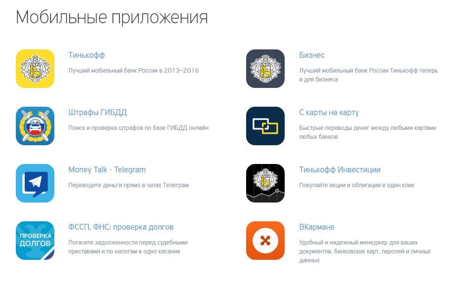 Мобильные приложения Тинькофф