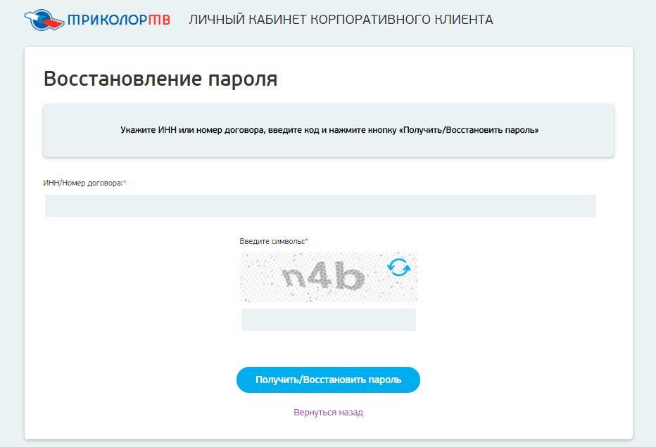 Восстановление пароля для входа в личный кабинет Триколор ТВ