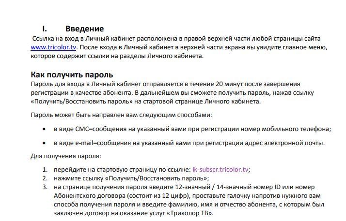 Инструкция по личному кабинету Триколор ТВ