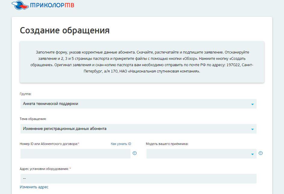 Создание обращения - Изменение регистрационных данных абонента