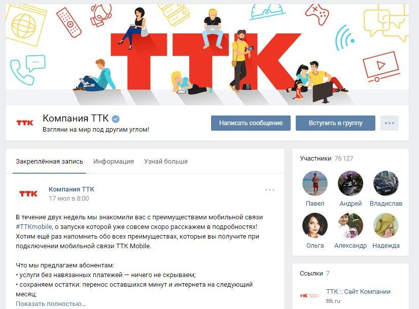 Официальная группа ТТК ВКонтакте
