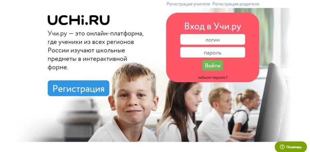 Онлайн-платформа Учи.ру