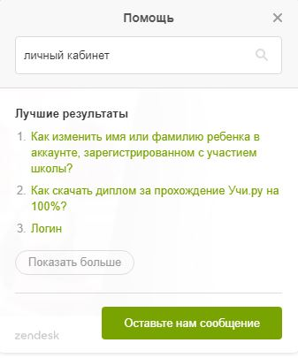 Учи.ру - Помощь