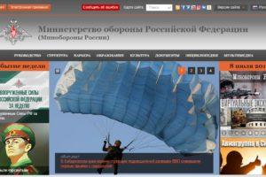 Официальный сайт Министерства обороны Российской Федерации