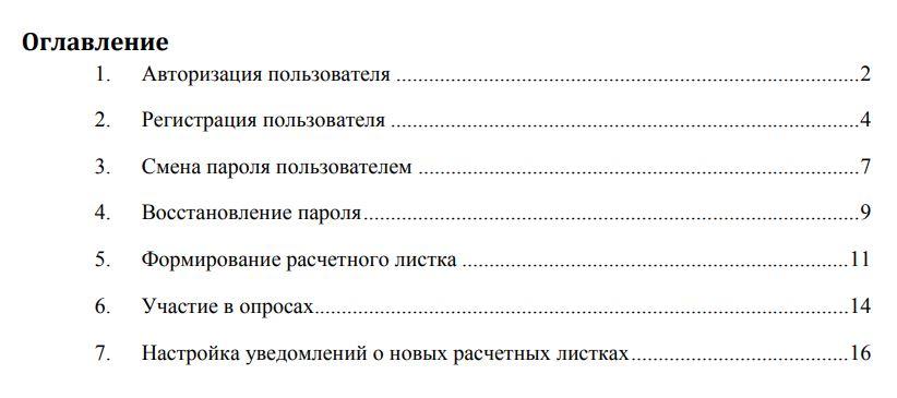 Инструкция пользователя личного кабинета военнослужащего
