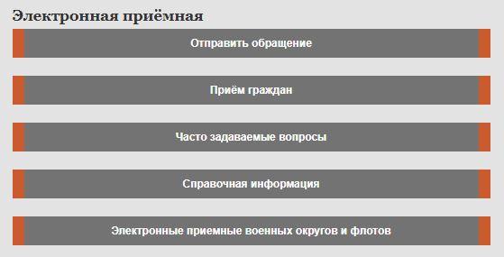 Электронная приёмная Министерства обороны РФ