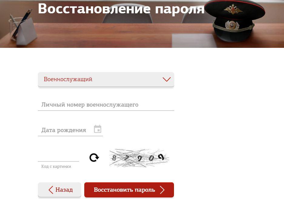 Восстановление пароля для входа в личный кабинет военнослужащего
