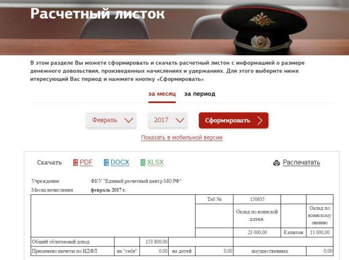 Расчётный листок в личном кабинете военнослужащего