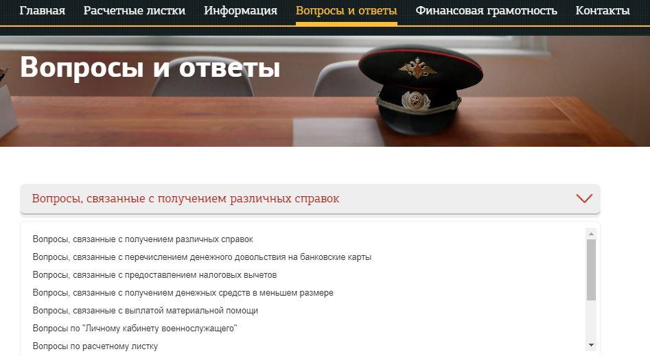 Личный кабинет военнослужащего - Вопросы и ответы