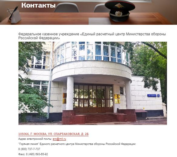 Контакты Единого расчетного центра Министерства обороны Российской Федерации