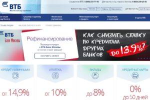 Официальный сайт ВТБ