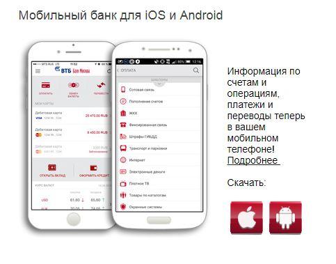 Мобильный банк для iOS и Android
