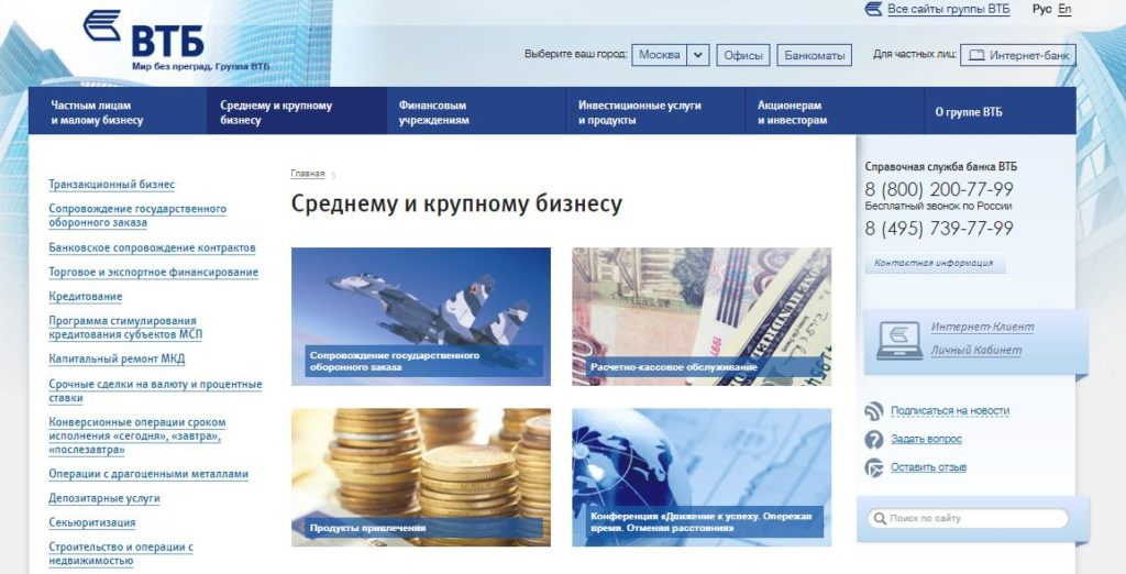 ВТБ - Среднему и крупному бизнесу