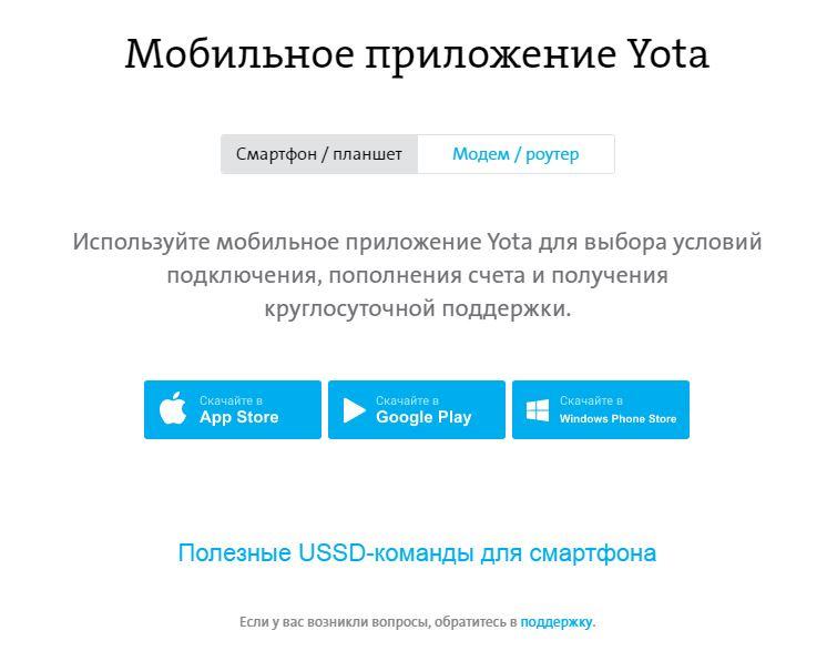 Мобильное приложение Йота