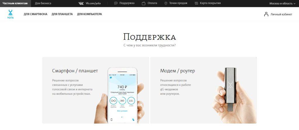 Официальный сайт Йота - Поддержка