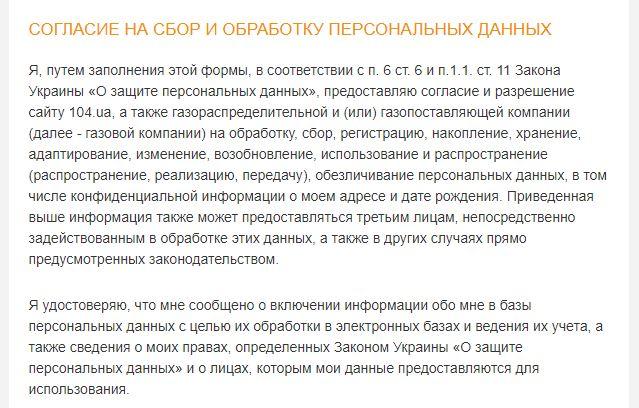 104.ua - Согласие на сбор и обработку персональных данных