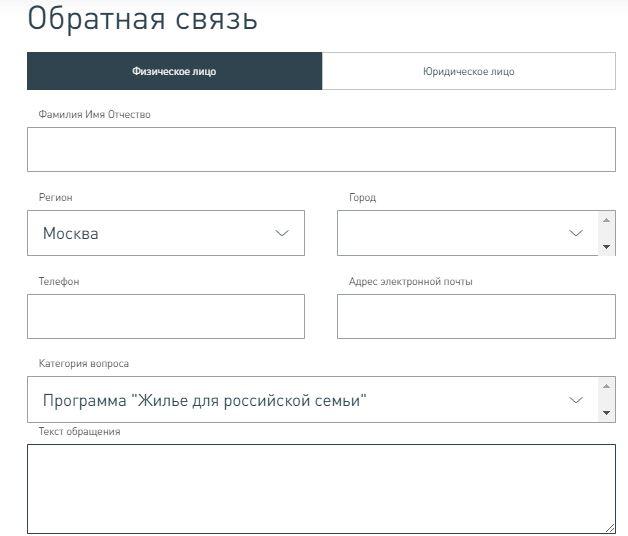 Обратная связь на официальном сайте АИЖК
