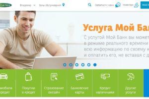 Официальный сайт Сетелем банк
