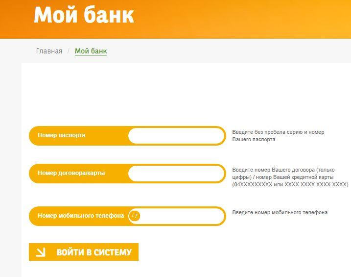 """Онлайн-сервис """"Мой банк"""""""