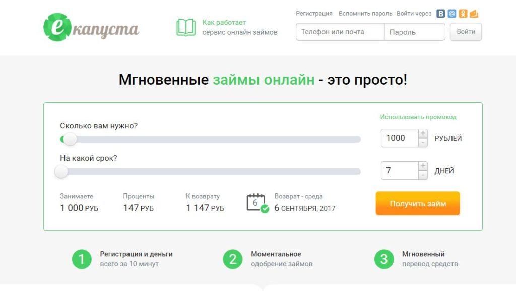 Сервис онлайн-займов еКапуста