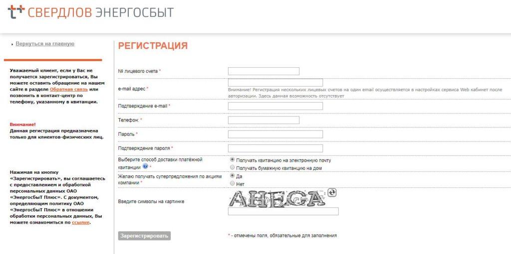 Энергосбыт Плюс - Регистрация