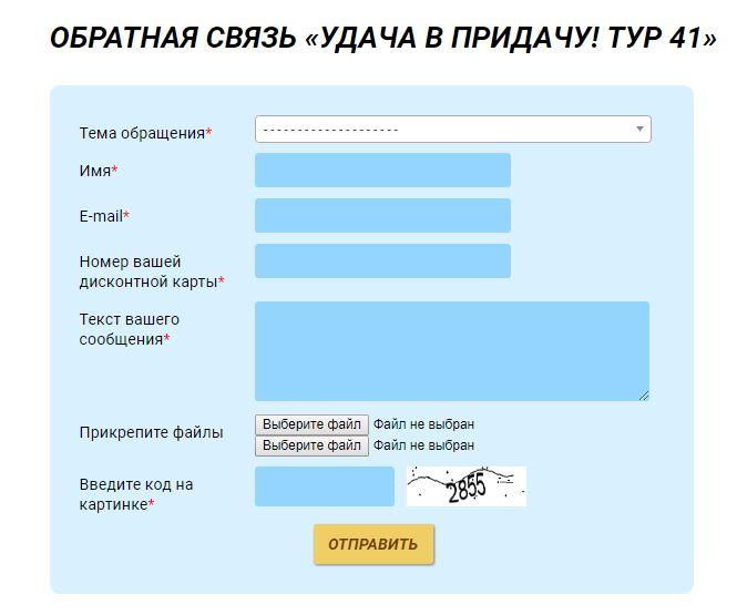 """Обратная связь """"Удача в придачу"""""""