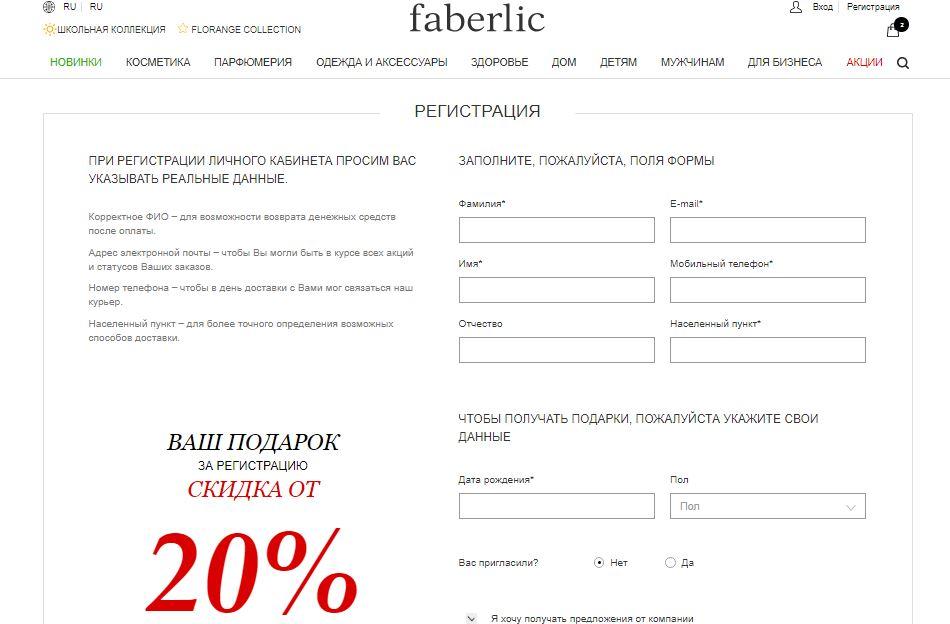 Регистрация на faberlic.com