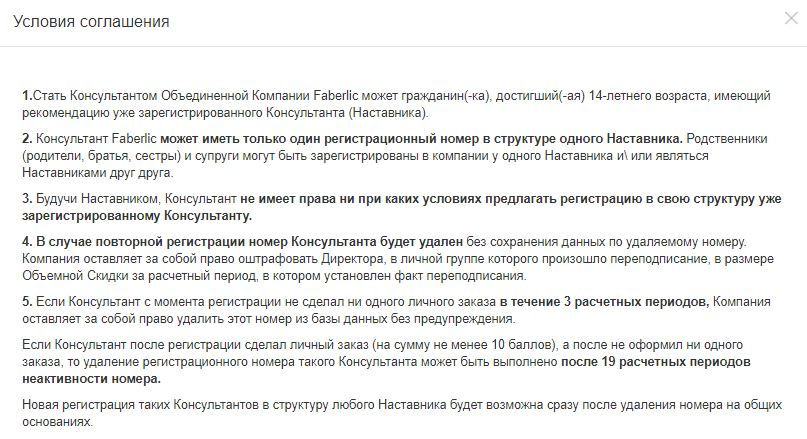 faberlic.com - Условия соглашения