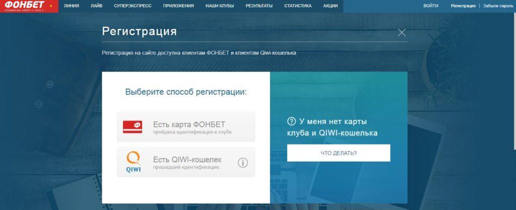 Регистрация на официальном сайте Фонбет