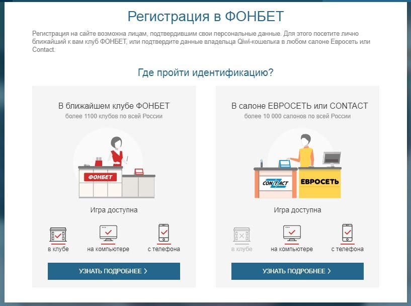 Регистрация Фонбет - Где пройти идентификацию?
