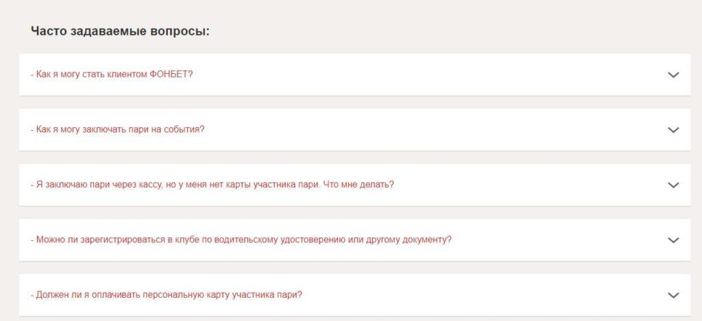 Официальный сайт Фонбет - Часто задаваемые вопросы