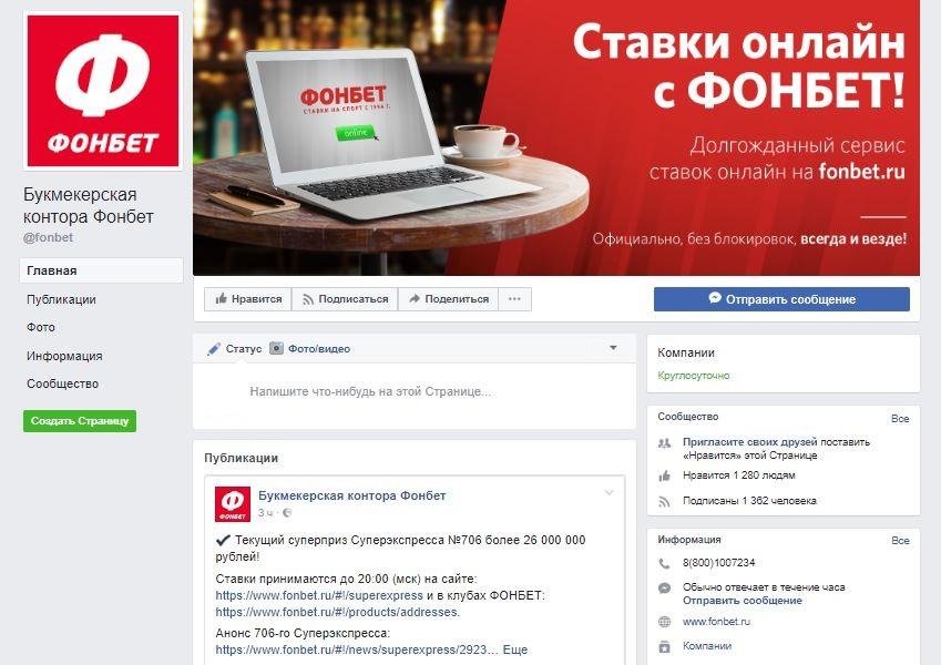 Официальная группа Фонбет в Facebook