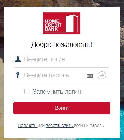 Хоум кредит банк личный кабинет