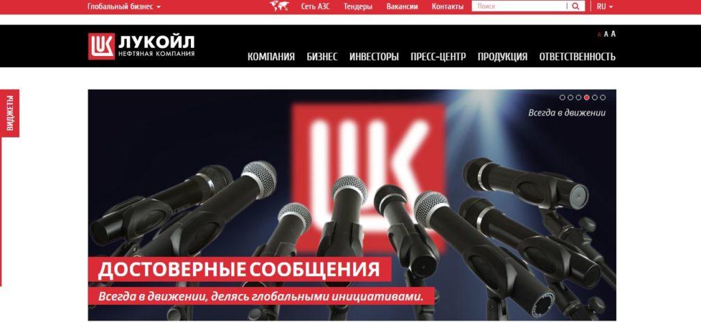 Официальный сайт Лукойл